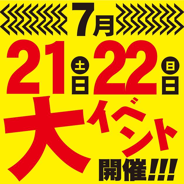 イベント告知0721(FB)